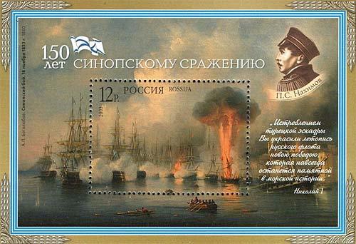 sinope 1853-2003