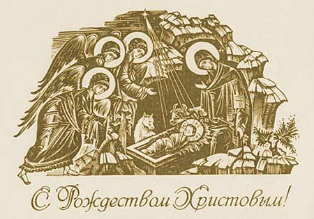 Russische kerstkaart